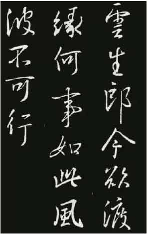 Chinese Calligraphy Classes Singapore - Running Script